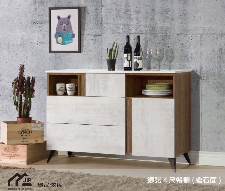 正新:璟品傢俬841-2緹諾4尺餐櫃(含石面)-01