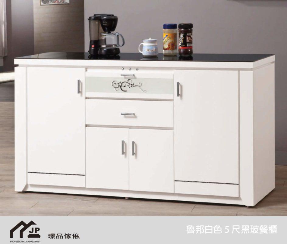 正新:璟品傢俬842-3魯邦白色5尺黑玻餐櫃-01
