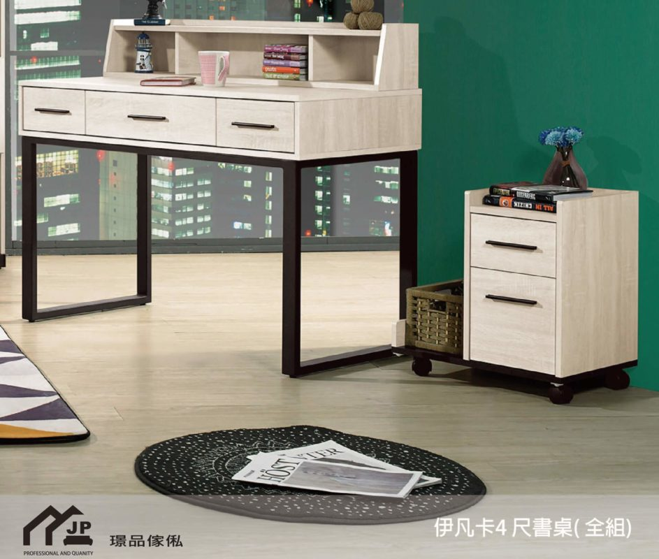 璟品傢俬:正新606-2伊凡卡4 尺書桌( 全組)