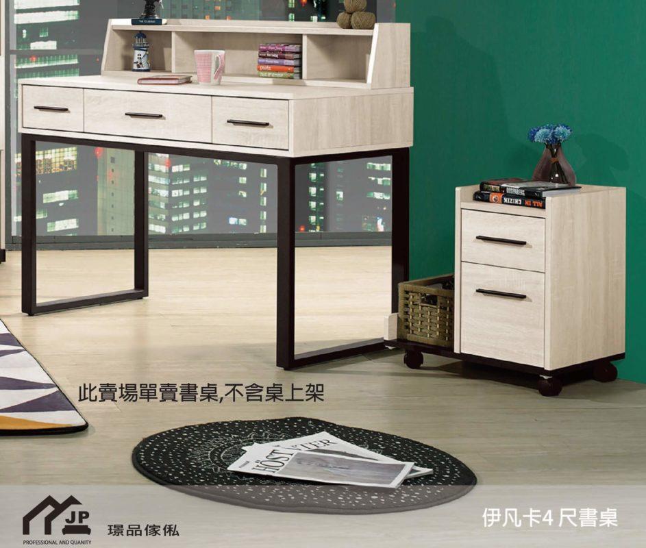璟品傢俬:正新606-3伊凡卡4 尺書桌