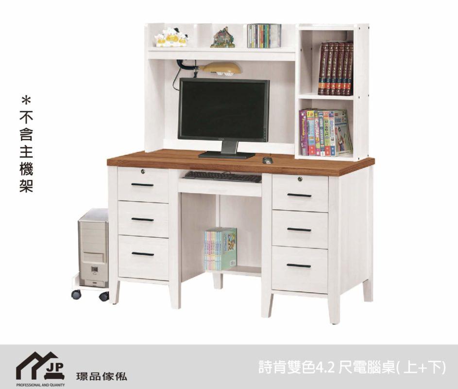 2 尺电脑桌(上 下)