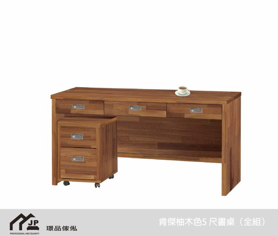 璟品傢俬:正新645-2肯傑柚木色5 尺書桌(全組)