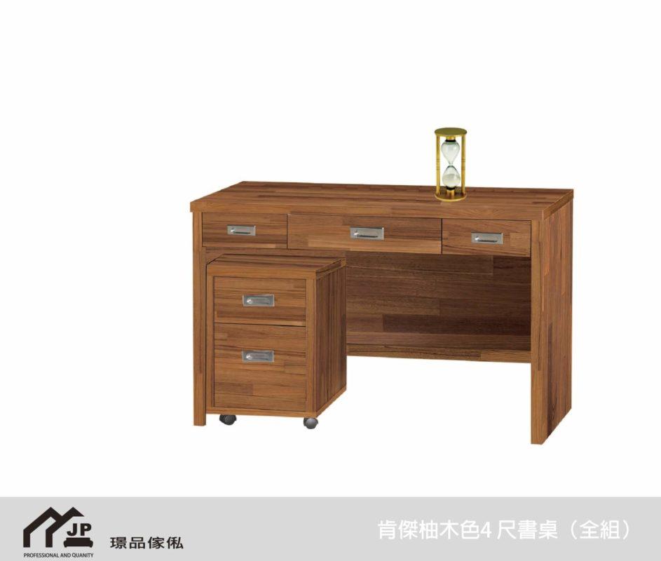 璟品傢俬:正新645-5肯傑柚木色4 尺書桌(全組)