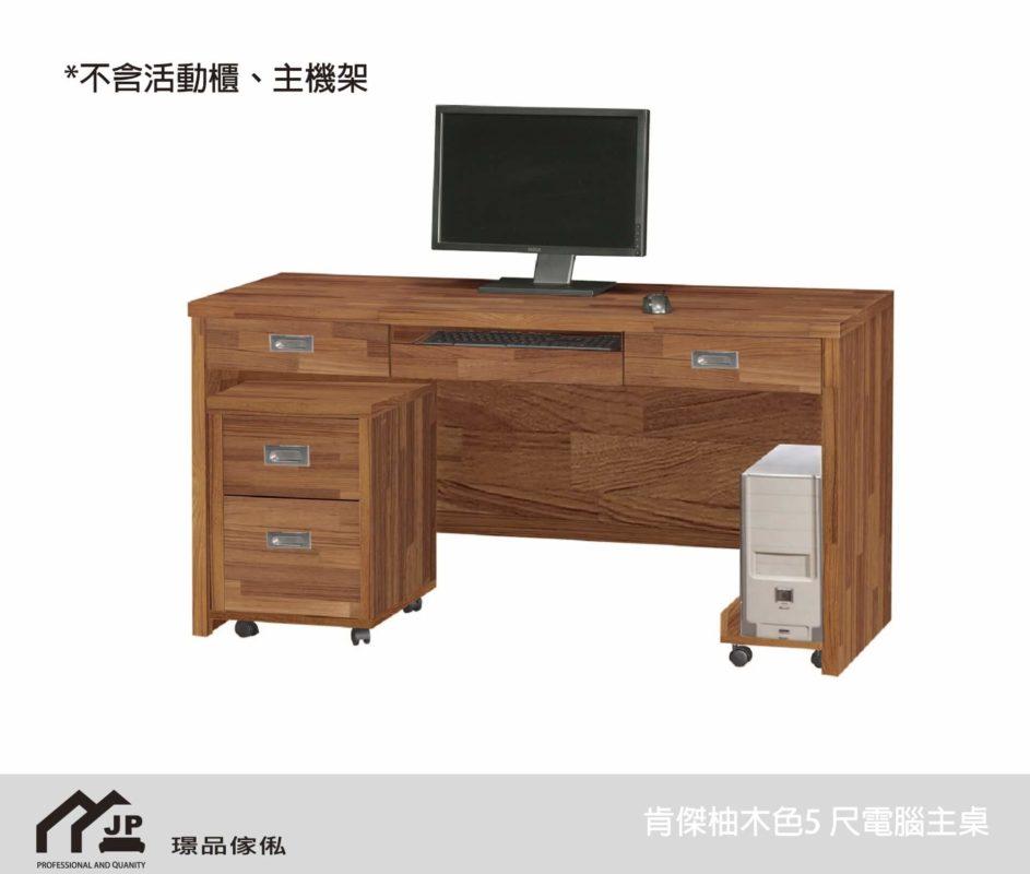 璟品傢俬:正新646-3肯傑柚木色5 尺電腦主桌