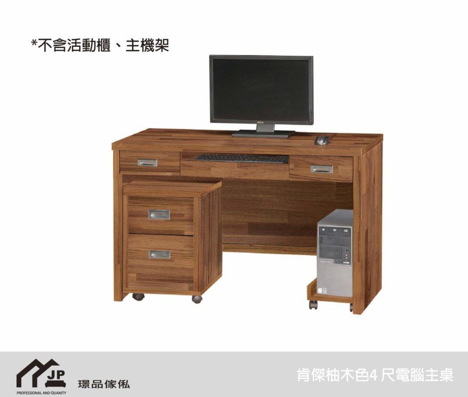 璟品傢俬:正新646-6肯傑柚木色4 尺電腦主桌