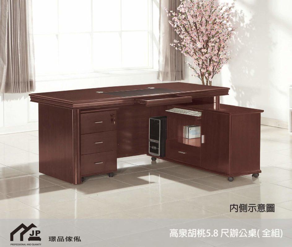 璟品傢俬:正新653-2高泉胡桃5.8 尺辦公桌( 全組)內側圖