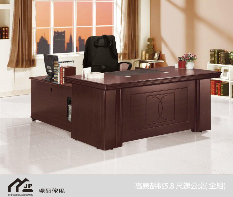 璟品傢俬:正新653-2高泉胡桃5.8 尺辦公桌( 全組)