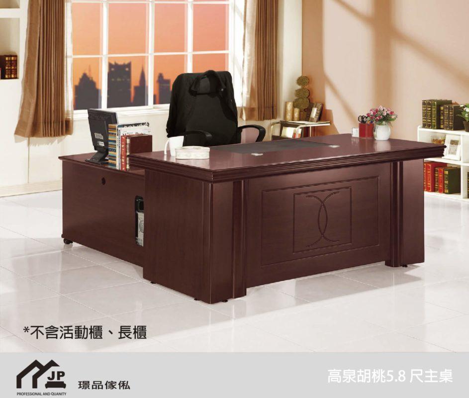璟品傢俬:正新653-3高泉胡桃5.8 尺主桌