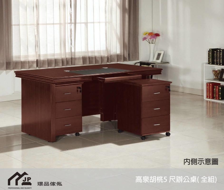 璟品傢俬:正新653-6高泉胡桃5 尺辦公桌( 全組)內側圖