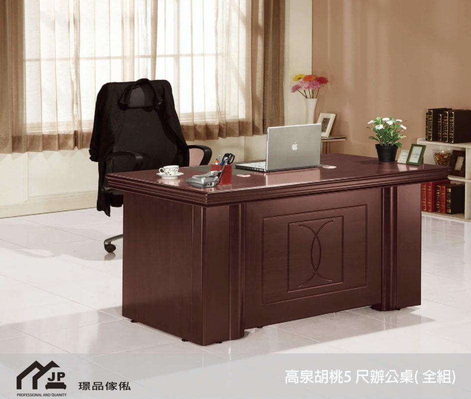 璟品傢俬:正新653-6高泉胡桃5 尺辦公桌( 全組)