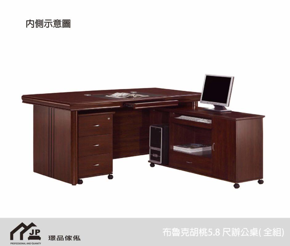 璟品傢俬:正新654-2布魯克胡桃5.8 尺辦公桌( 全組)內側圖