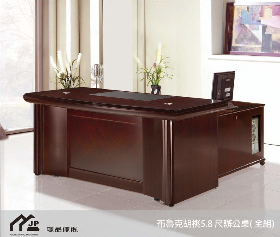 璟品傢俬:正新654-2布魯克胡桃5.8 尺辦公桌( 全組)