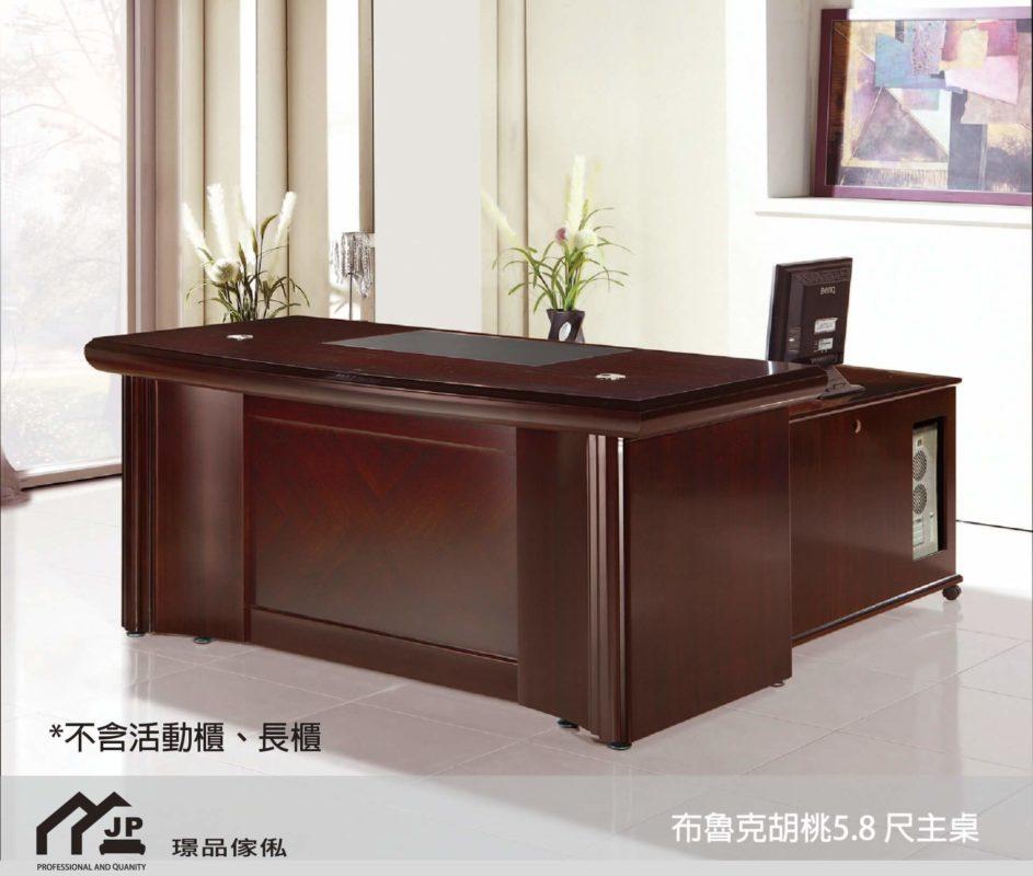 璟品傢俬:正新654-3布魯克胡桃5.8 尺主桌