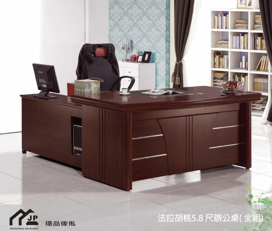 璟品傢俬:正新654-4法拉胡桃5.8 尺辦公桌( 全組)