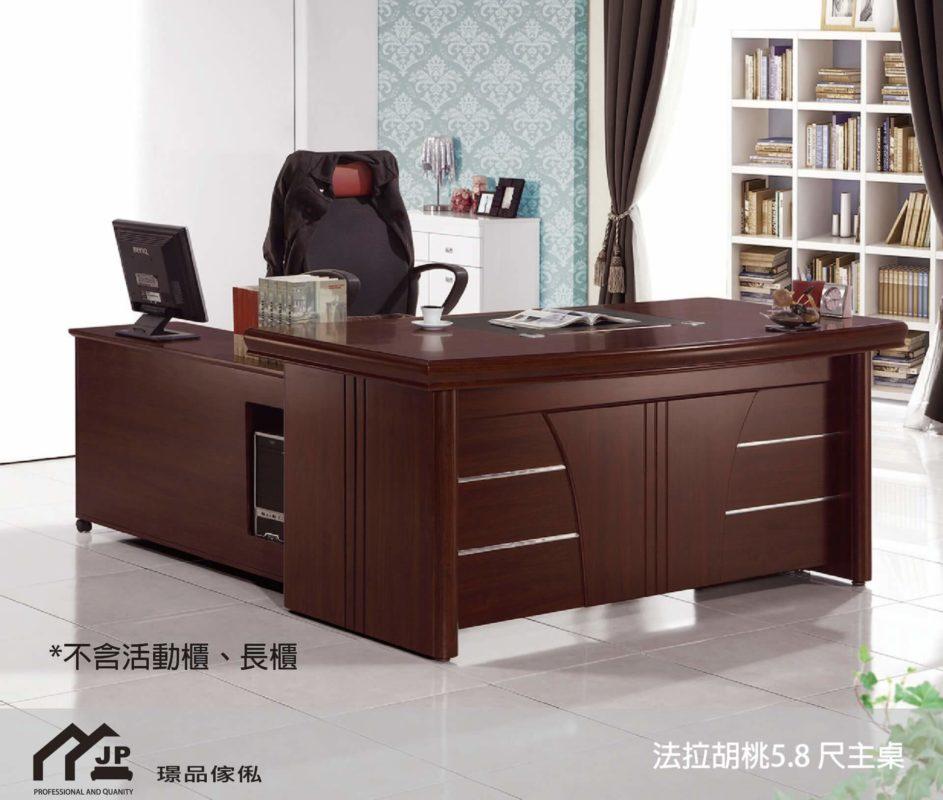 璟品傢俬:正新654-5法拉胡桃5.8 尺主桌