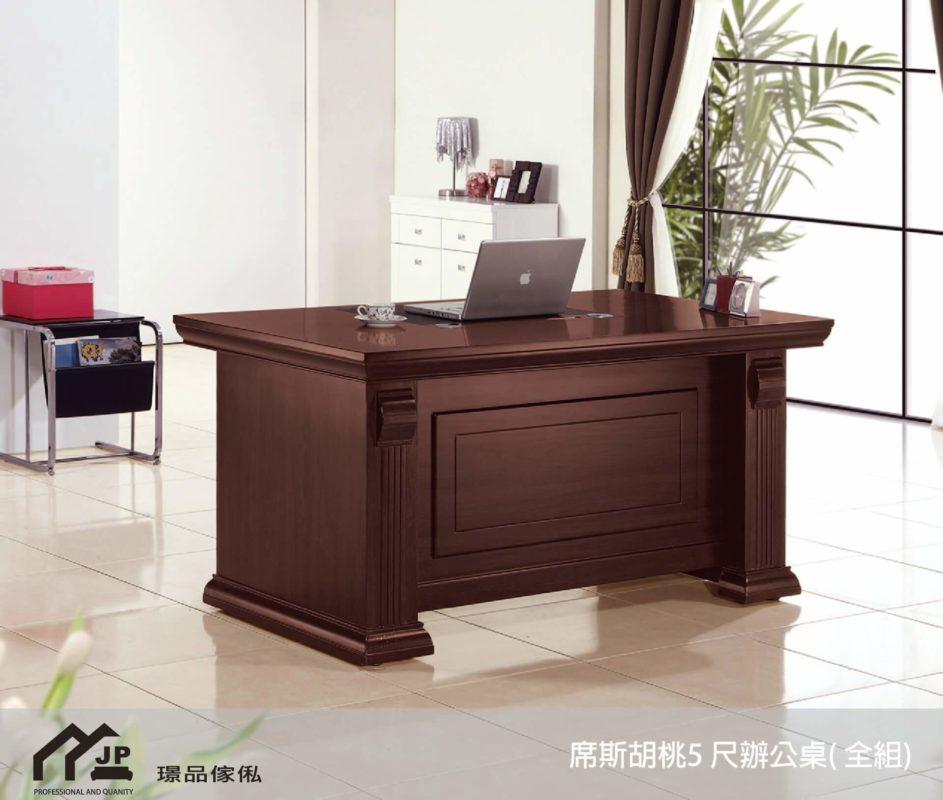 璟品傢俬:正新655-2席斯胡桃5 尺辦公桌( 全組)
