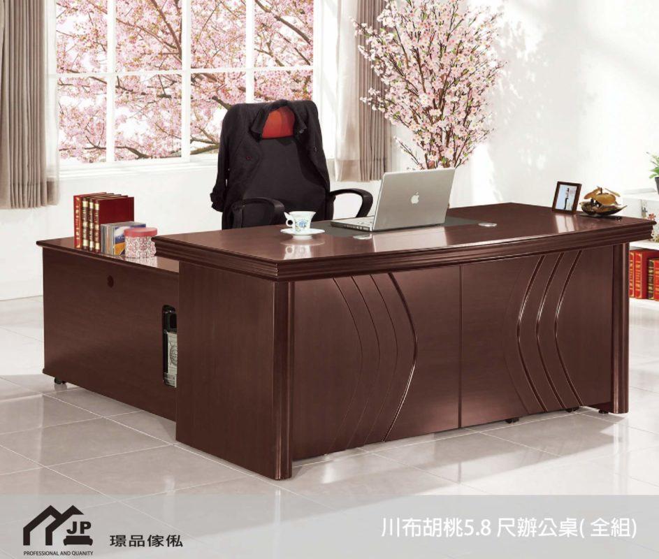 璟品傢俬:正新655-4川布胡桃5.8 尺辦公桌( 全組)