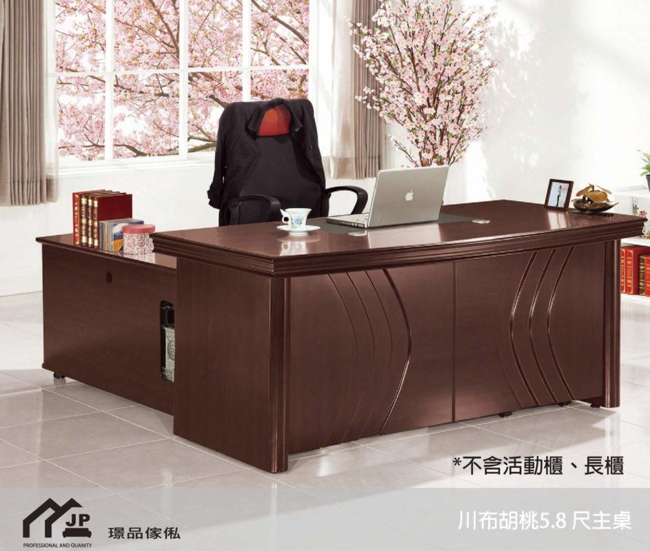 璟品傢俬:正新655-5川布胡桃5.8 尺主桌
