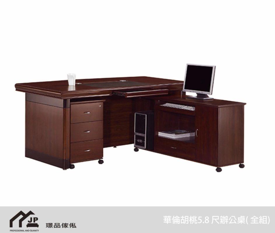 璟品傢俬:正新656-5華倫胡桃5.8 尺辦公桌( 全組)內側圖