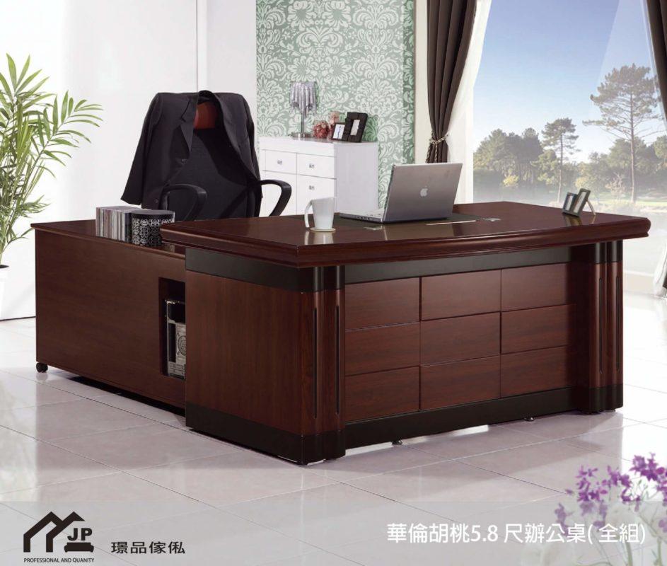 璟品傢俬:正新656-5華倫胡桃5.8 尺辦公桌( 全組)