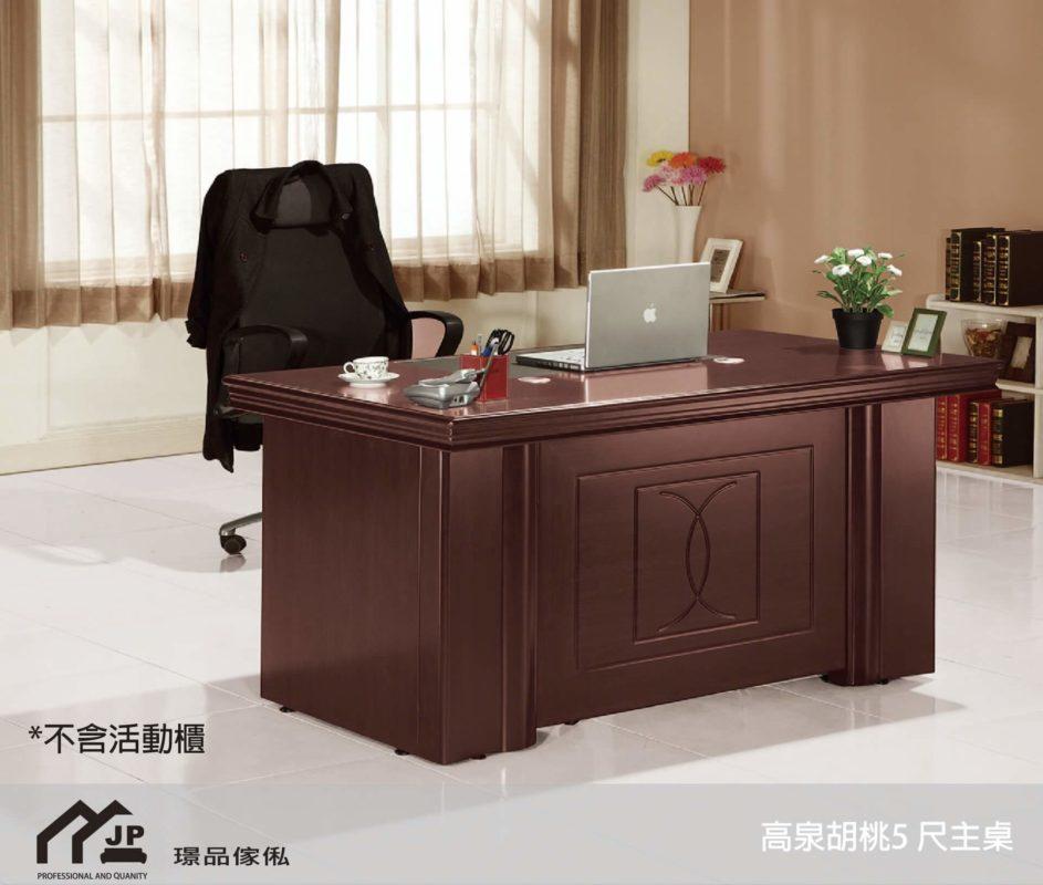 璟品傢俬:正新653-7高泉胡桃5 尺主桌